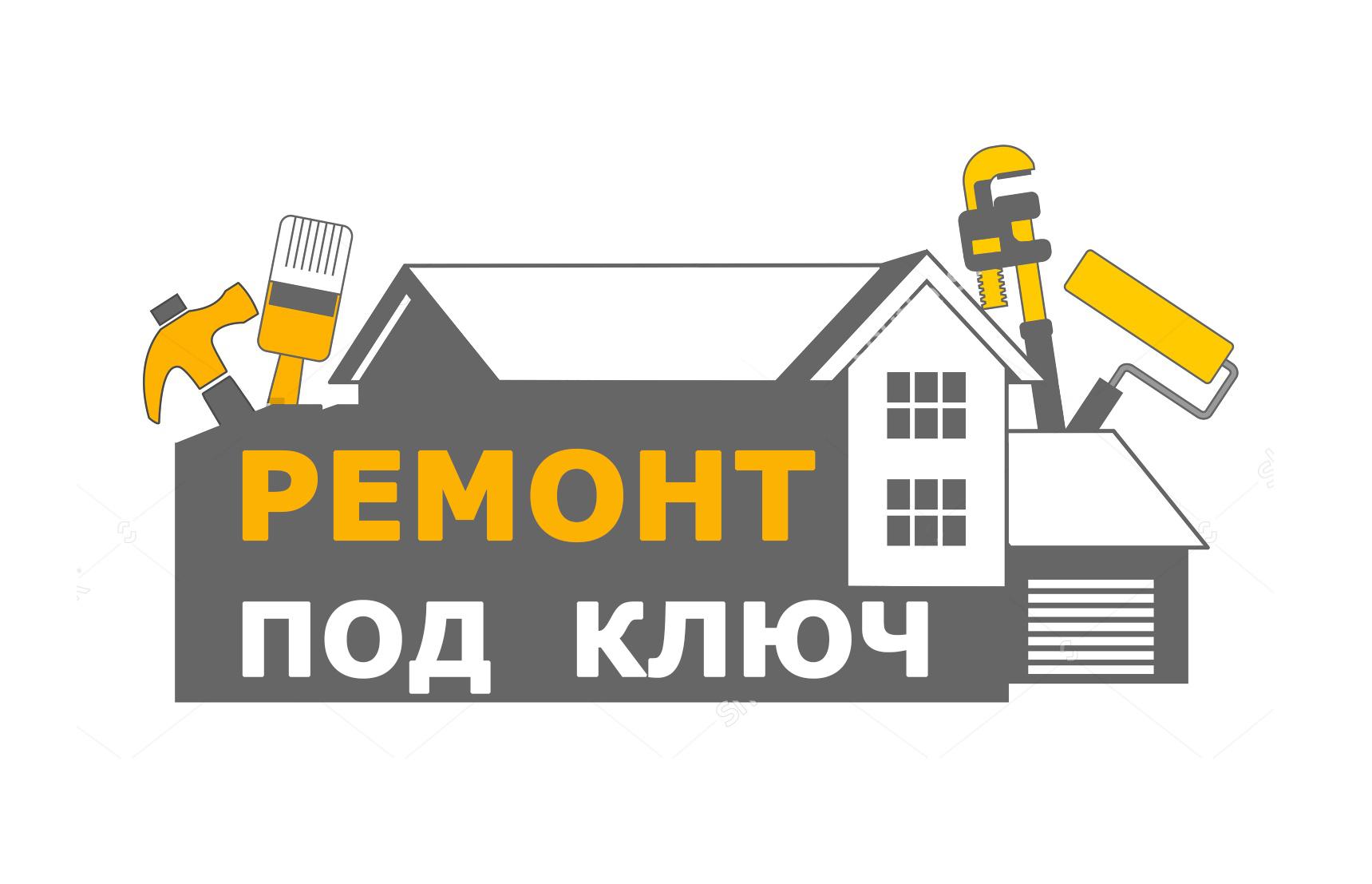РЕМОНТ КВАРТИР ПОД КЛЮЧ, капитальный ремонт квартир