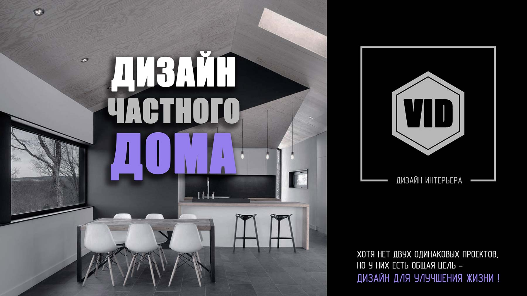 дизайн внутри дома