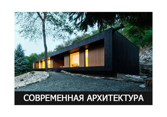 Современная архитектура сегодня