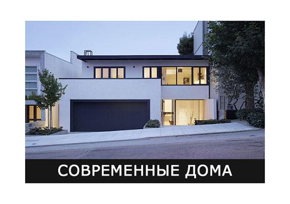 современные дома в мире