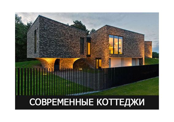 Современные дома коттеджи
