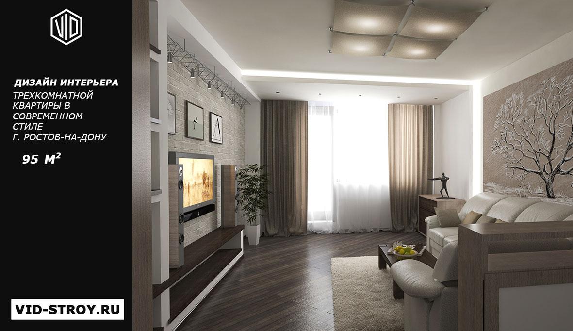 3х комнатная квартира в Ростове-на-Дону