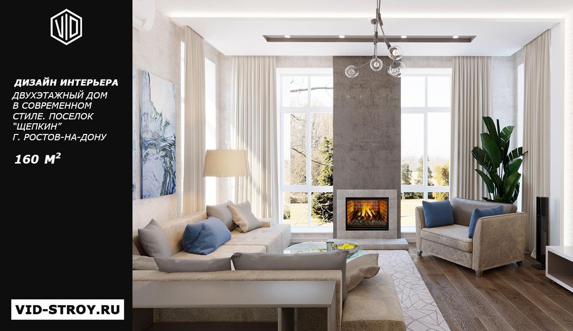 Дизайн дома 160 квадратных метра