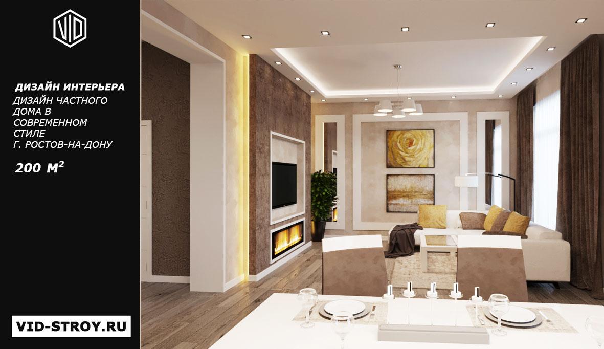 Дизайн частного дома 200 квадратных метров