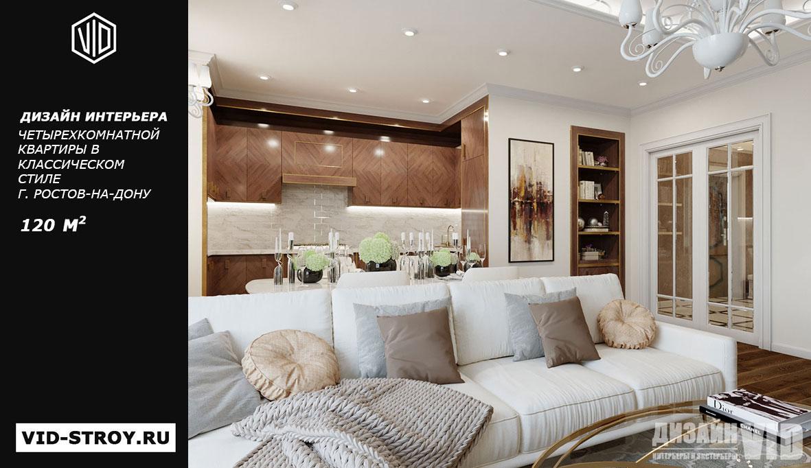 Дизайн четырехкомнатной квартиры 120 кв