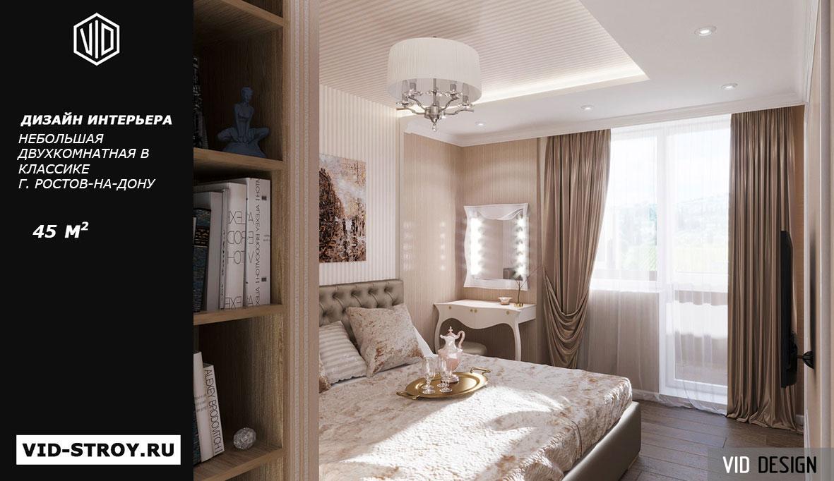 Интерьер небольшой квартиры в классике