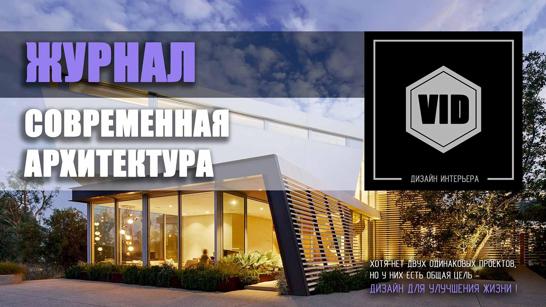 Современная архитектура домов