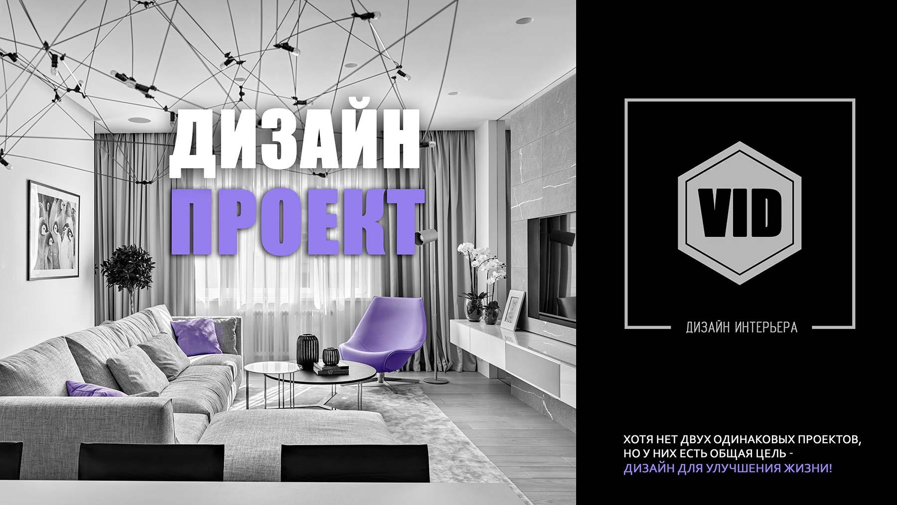 Дизайн проект квартир и домов