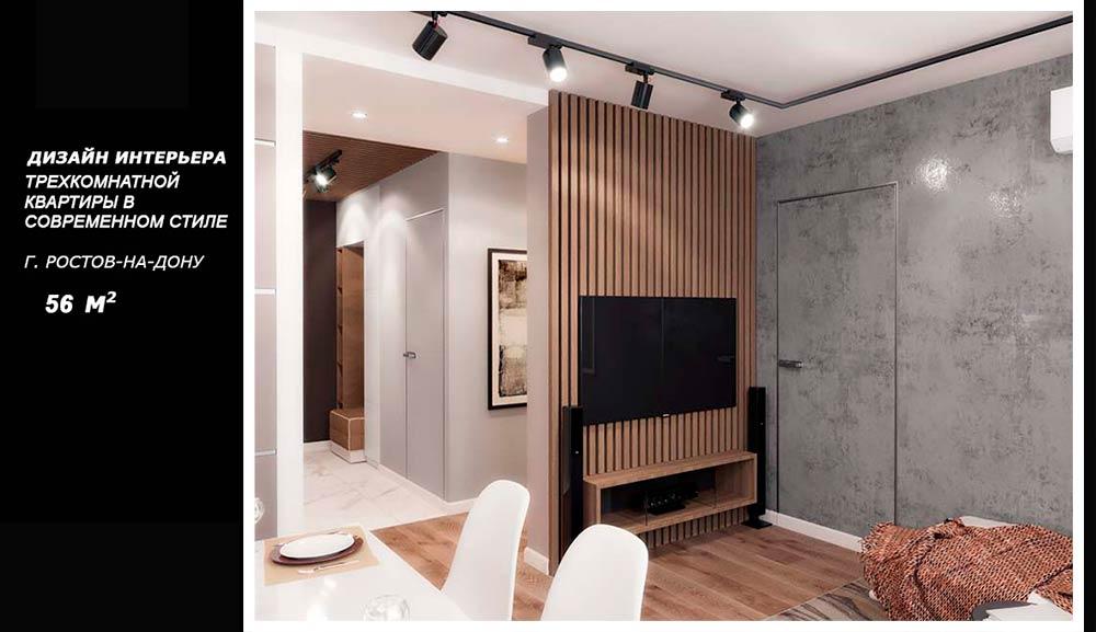 Дизайн квартиры 56 кв
