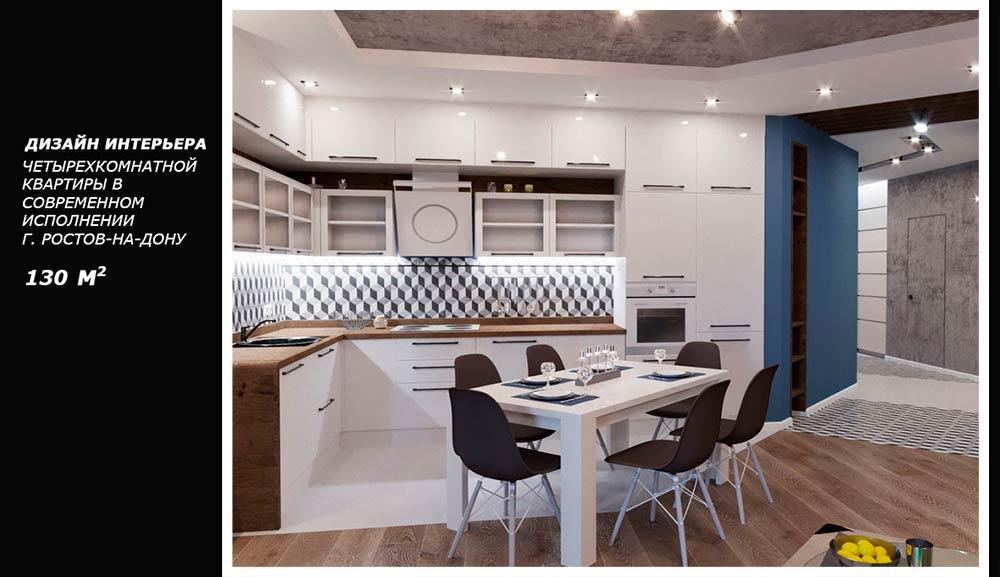 Дизайн четырехкомнатной квартиры 130 кв