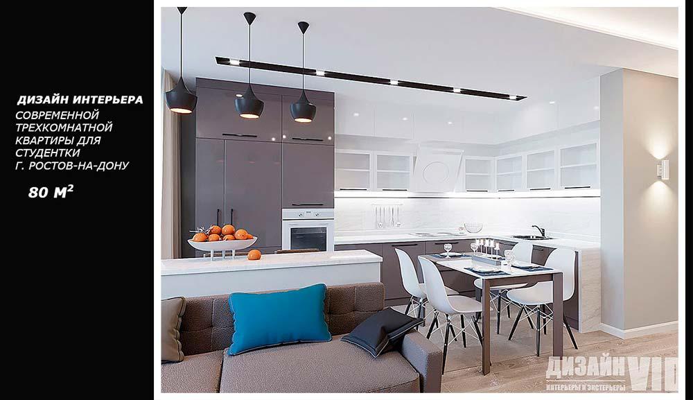 дизайн трехкомнатной квартиры 80 метров