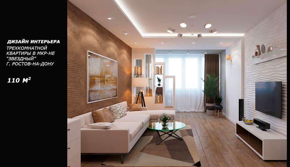 Интерьер квартиры 110 квадратов