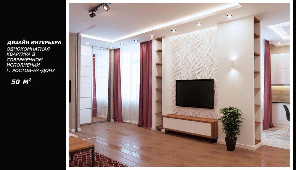 Интерьер квартиры 50 квадратов