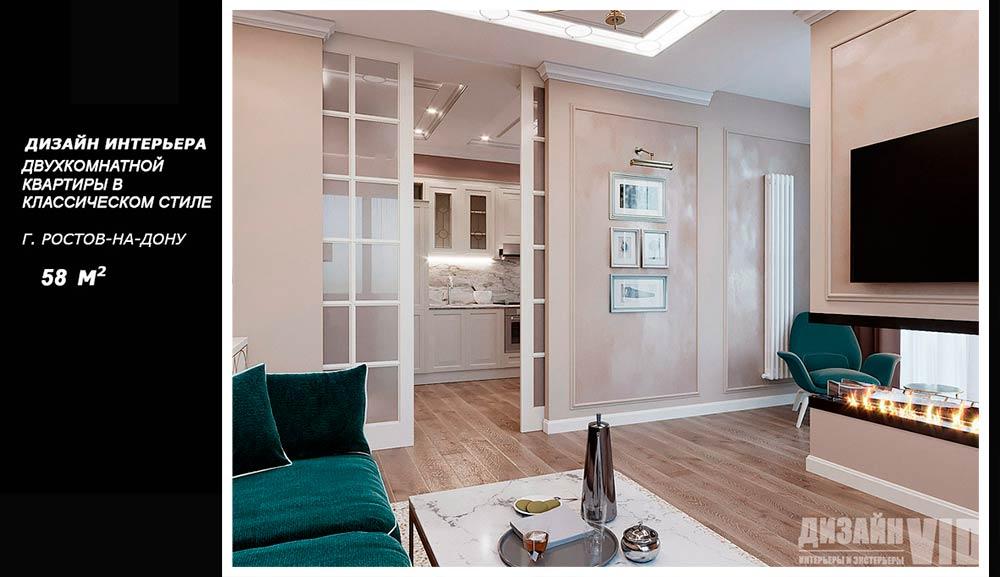 Дизайн проект двухкомнатной квартиры 58 квадратов
