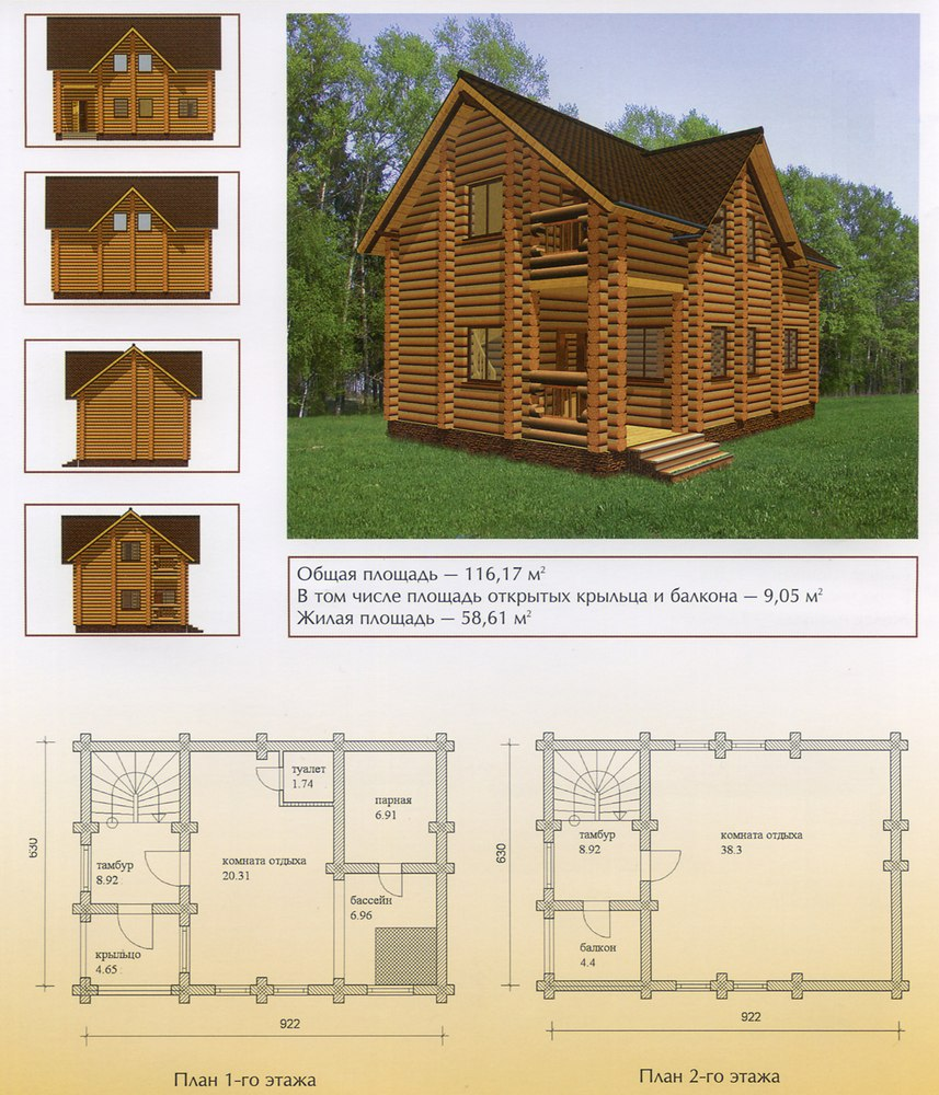 Проекты домов из бруса фото и схемы