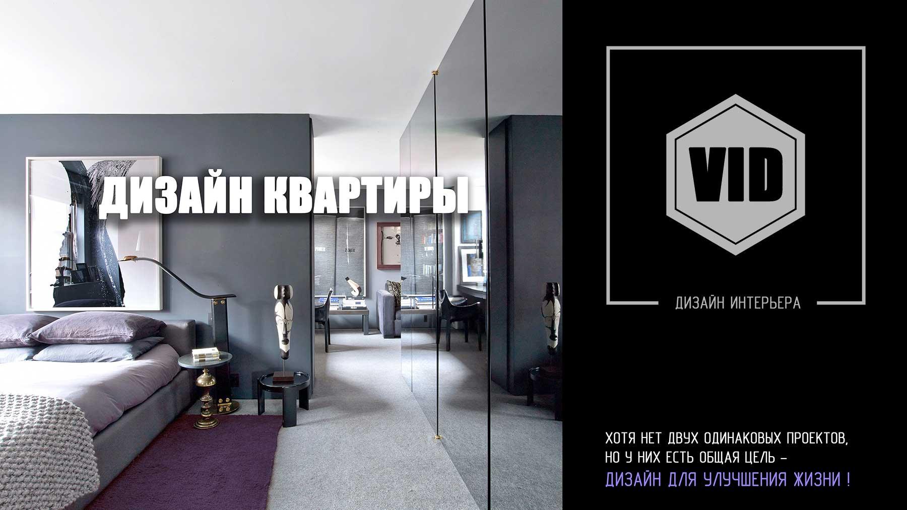 Дизайн квартиры в Ростове-на-Дону